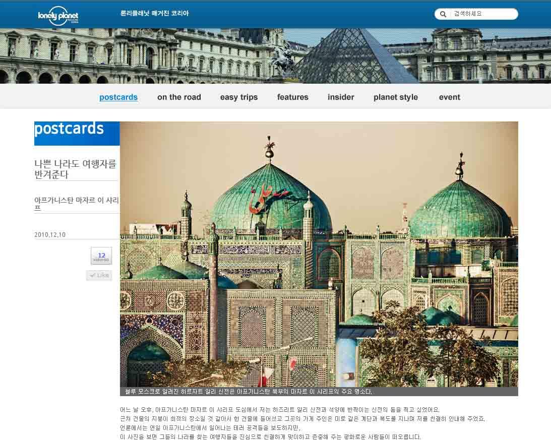 Publication de Vincent Prévost, mosquée Bleue, Mazar-i-Sharif, Afghanistan