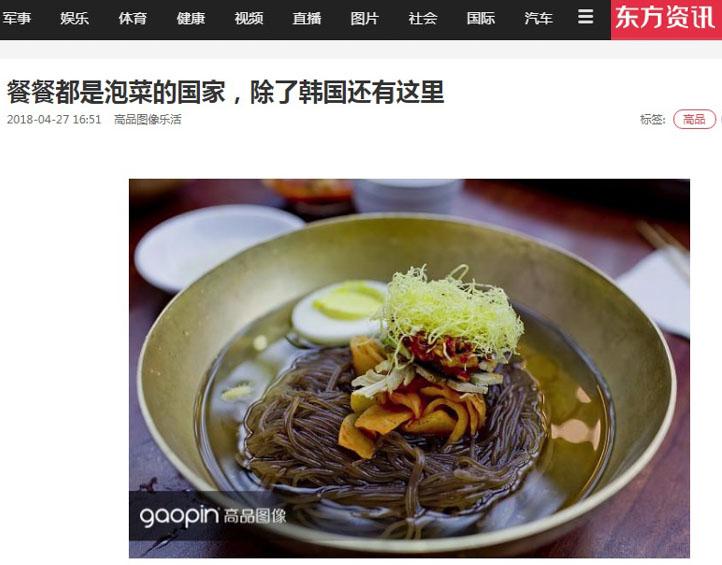 Publication de Vincent Prévost, gastronomie, Corée du Nord